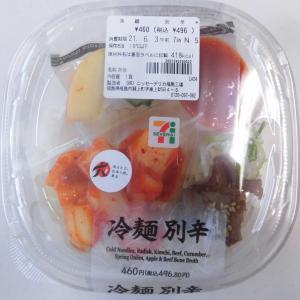 セブン-イレブン 冷麺 別辛