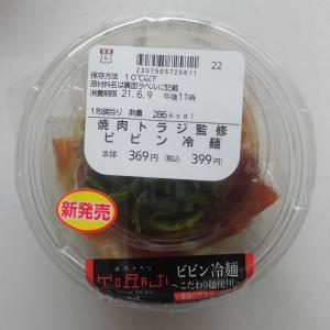 ローソン Choi 焼肉トラジ監修 ビビン冷麺