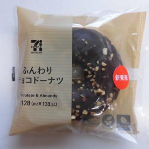 セブン-イレブン ふんわりチョコドーナツ