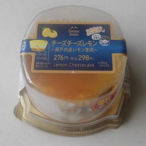 ファミリーマート チーズチーズレモン