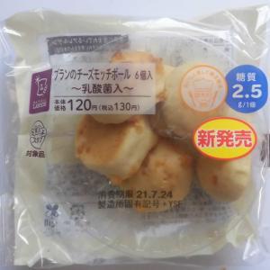 ローソン ブランのチーズモッチボール 6個入〜乳酸菌入〜