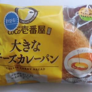 ファミリーマート CoCo壱番屋監修 大きなチーズカレーパン