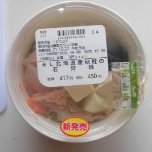 ローソン 北海道産秋鮭の石狩鍋