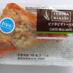 ファミリーマート ピリ辛ピザトースト