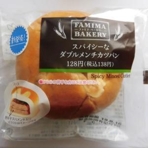 ファミリーマート スパイシーなダブルメンチカツパン