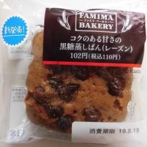ファミリーマート コクのある甘さの黒糖蒸しぱん(レーズン)