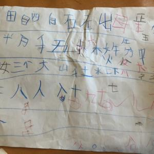 漢字ブームとカレンダー