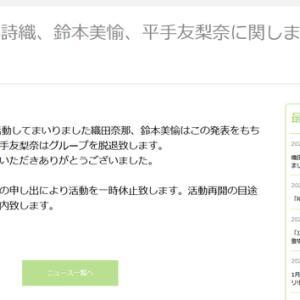 【欅坂46】平手友梨奈脱退