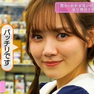 田村真佑ちゃんのアイドルスペックが高い件