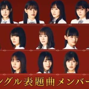 櫻坂デビューシングルの選抜発表に思う