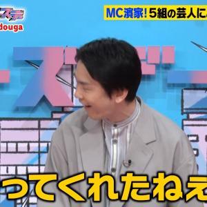 芸人動画チューズデー最終回!やんちゃん泣く