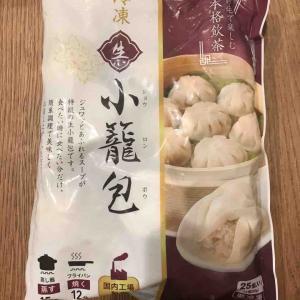 【コストコ購入品】冷凍の小籠包。食べた感じは?