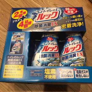 【コストコ購入品】トイレのルックが安そうだったので買ってみた。