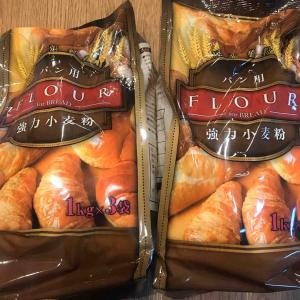 【コストコ購入品】強力粉はパン作りに♬