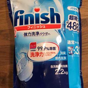 【コストコ購入品】フィニッシュパウダー