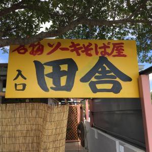 沖縄の沖縄そばの適正価格はコレだ!そば屋を営まれているオーナーさん宜しくお願いします。