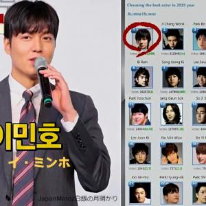 2019年最も素晴らしい韓国俳優1位&ホジュンジェ!&ミノ壁模様替え&誇らしい韓国ドラマTOP5