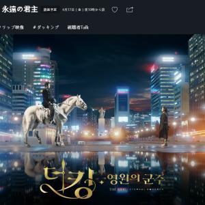 「ザ・キング:永遠の君主」4月17日初放送確定!&続報!ザ・キング側、事実無根俳優と円満に解決!
