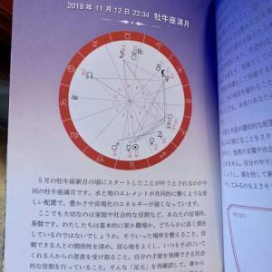 【星使いの時刻表】牡牛座満月~新しい豊かな世界への扉が開くとき