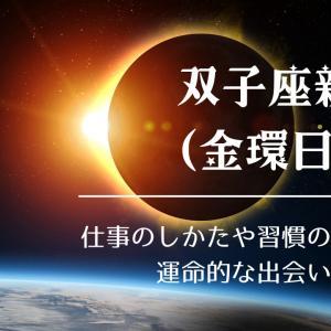 【星使いの時刻表】双子座新月(金環日食)~仕事のしかたや習慣の調整と運命的な出会いや知識