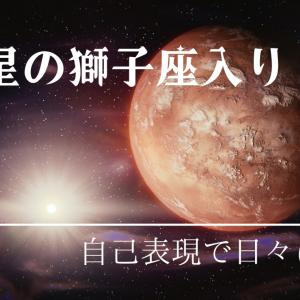 【星使いの時刻表】火星の獅子座入り~自己表現で日々に彩を