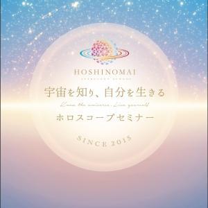 ホロスコープセミナーありがとうございました(*^^*)そして9月までセミナーが続きます!