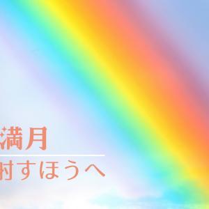 【星使いの時刻表】魚座満月~光の射すほうへ