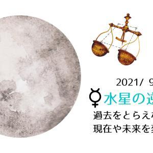 【星使いの時刻表】水星の逆行開始~過去をとらえなおして、現在や未来を変化させる