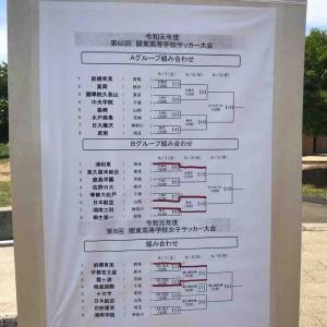 高校女子サッカーインターハイ関東予選1回戦結果