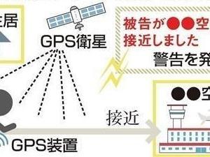 『 保釈中 』に…………GPSを、、、