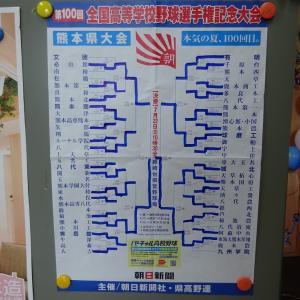 高校野球熊本県大会終了