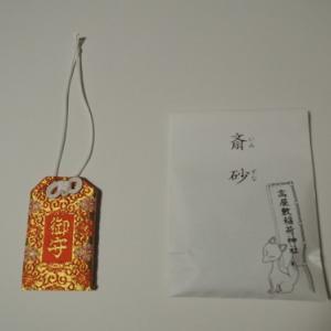 プレゼント企画 旦飯野神社&高屋敷稲荷神社