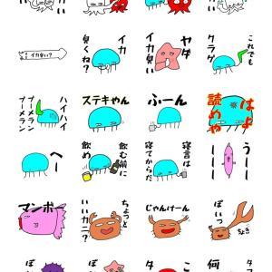 【LINEスタンプ販売中】イカゾウの日常とダジャレスタンプ
