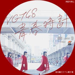 NGT48「青春時計」のCD・DVDラベル