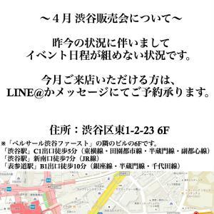 【渋谷販売会】4月 渋谷販売会について