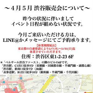 【渋谷販売会】5月 渋谷販売会について
