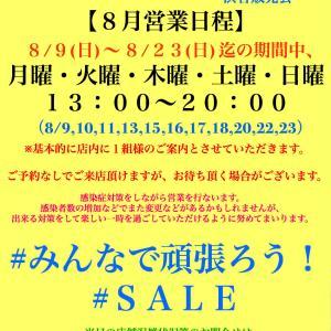 【渋谷販売会】8月 渋谷販売会について