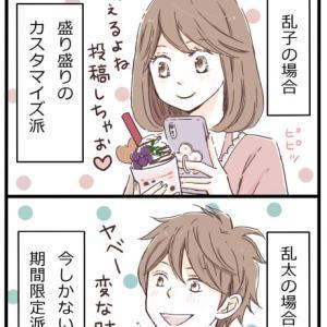 【漫画】片付太郎たちとタピオカ