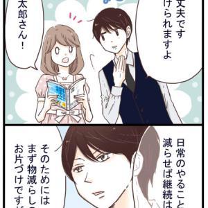 【漫画】重版おめでとうございます♪