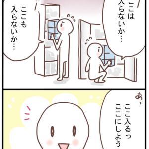 【漫画】収納とは