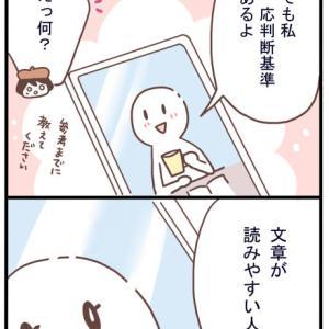 【漫画】仕事の判断基準