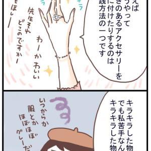 【漫画】邪気避け方法