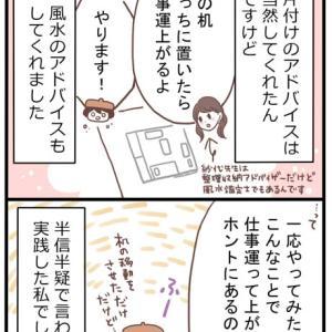 【漫画】本当に効果があった風水