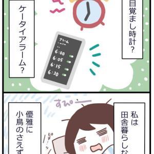 【漫画】最近の起床方法