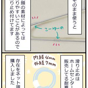 【漫画】無印でベストハンガー作った