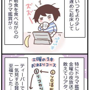 【漫画】土曜日のルーティン
