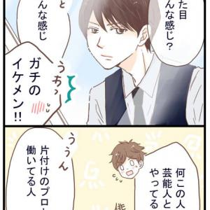 【漫画】片付太郎の仕事