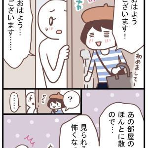 【漫画】コレ知っておきたかった~!