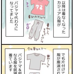 【漫画】寝る時何着てます?