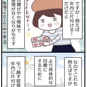 【漫画】片付け目標の立て方